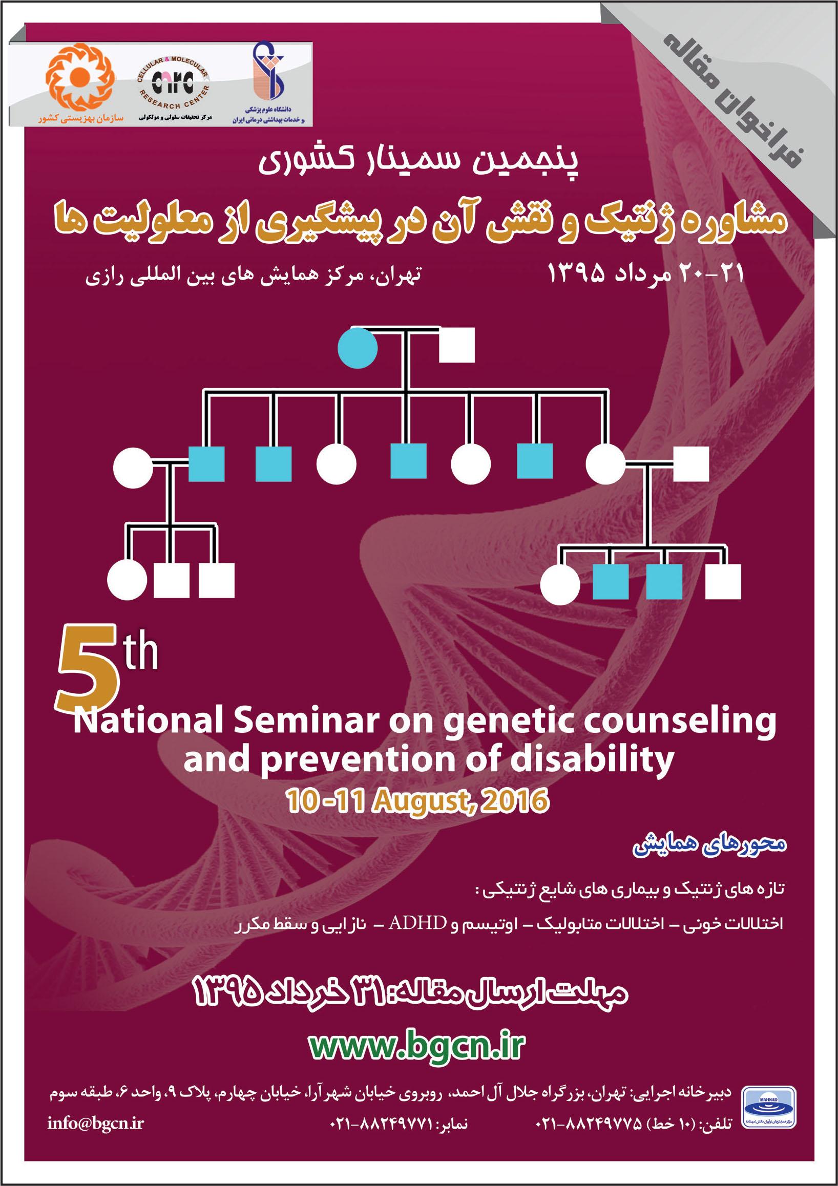 پنجمین سمینار کشوری مشاوره ژنتیک و نقش آن
