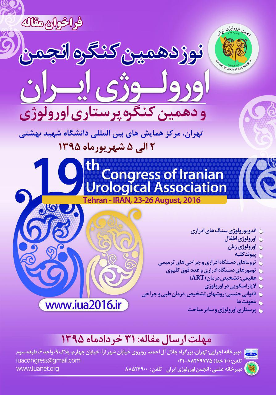 نوزدهمین گنگره انجمن اورولوژی ایران