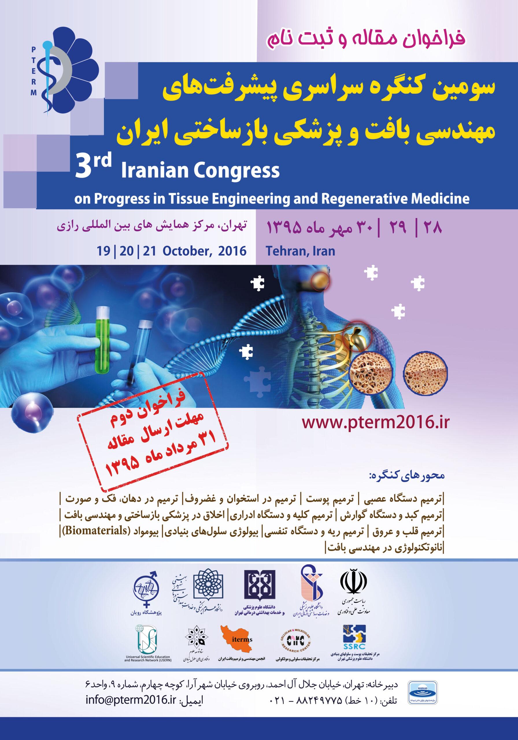 سومین کنگره پیشرفت های مهندسی بافت و پزشکی