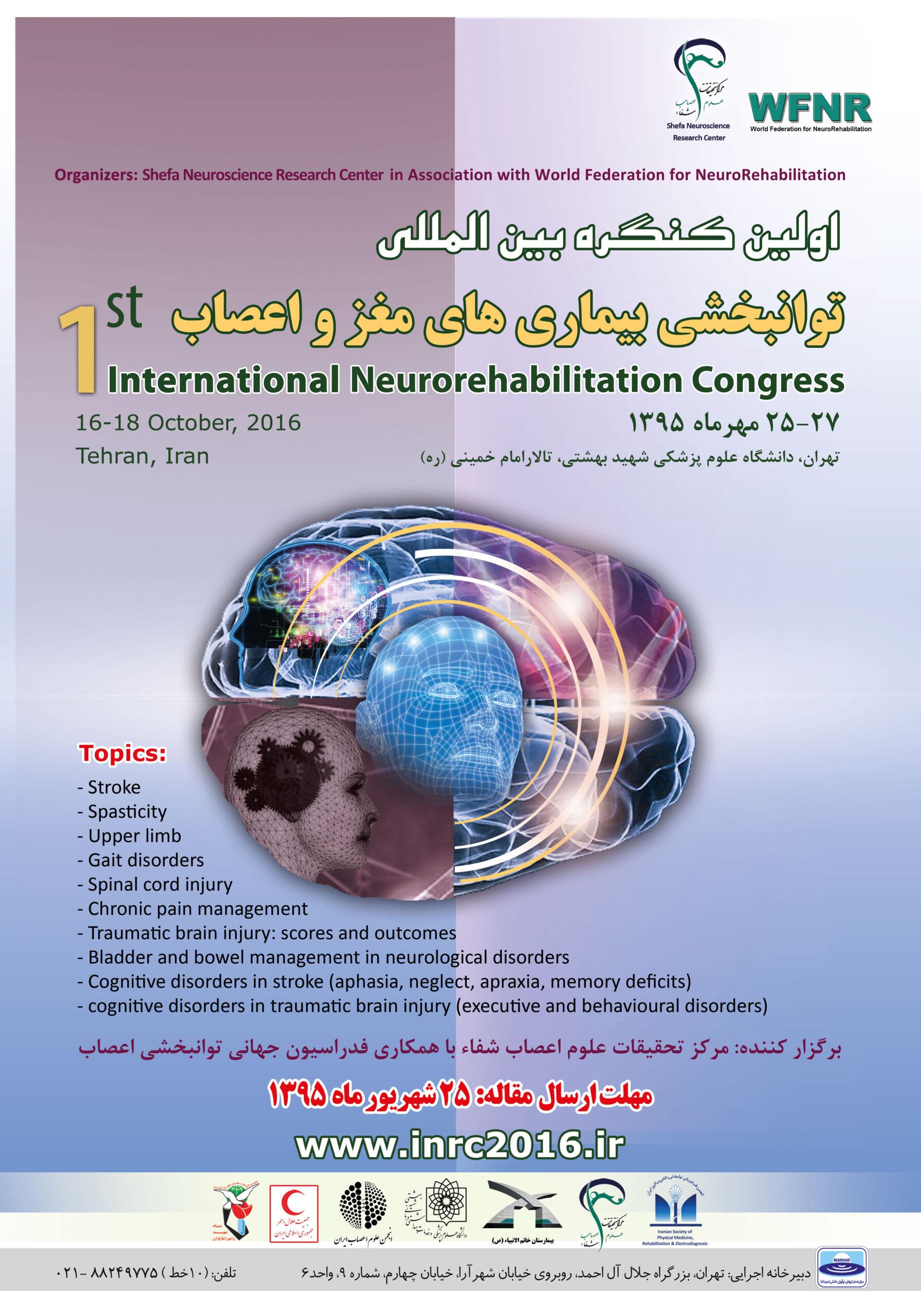 اولین کنگره توانبخشی مغز و اعصاب