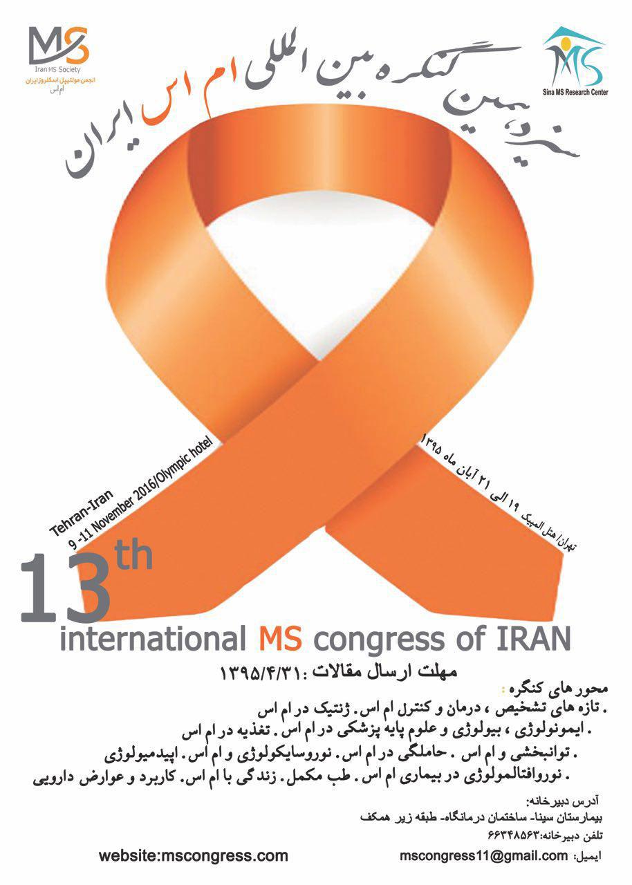 سیزدهمین کنگره ام اس ایران