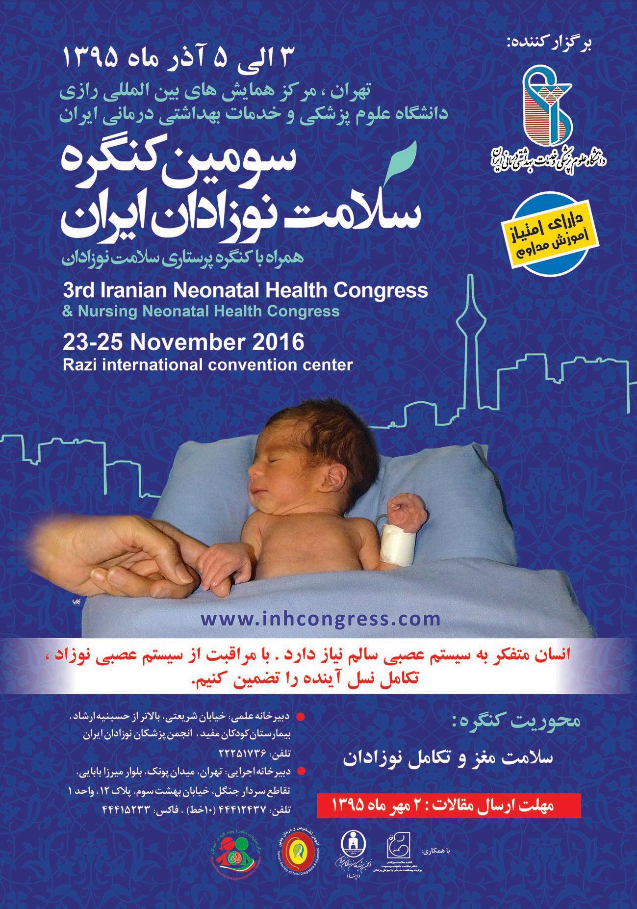 سومین کنگره سلامت نوزادان ایران