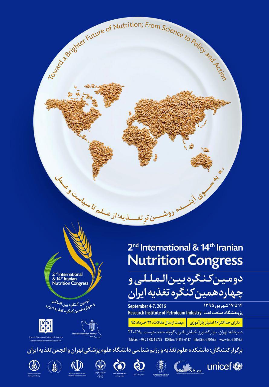 چهاردهمین کنگره تغذیه ایران
