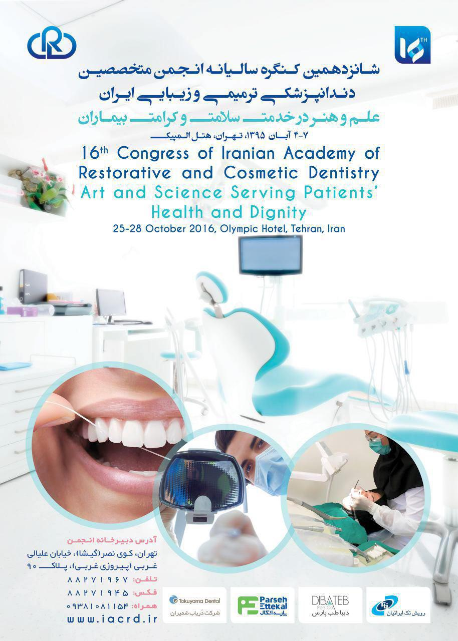 شانزدهمین کنگره دندانپزشکی ترمیمی و زیبایی ایران