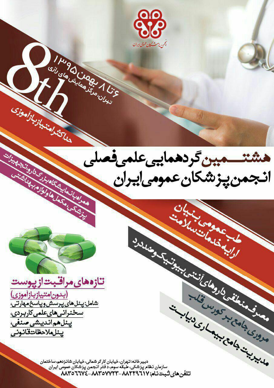 هشتمین گردهمایی علمی فصلی انجمن پزشکان عمومی ایران